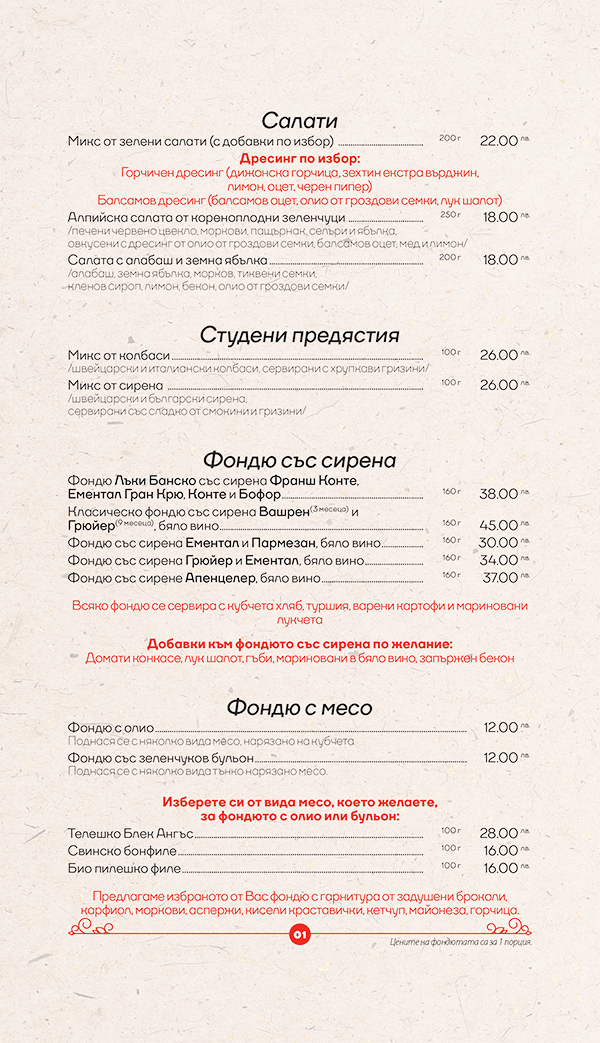 fondue menu